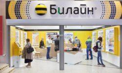 Где находится главный офис Билайн в Москве