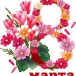 Почему 8 марта Международный женский день